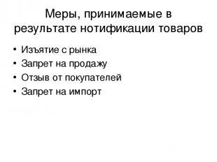 Меры, принимаемые в результате нотификации товаров Изъятие с рынка Запрет на про