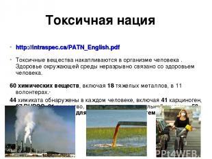 Токсичная нация http://intraspec.ca/PATN_English.pdf Токсичные вещества накаплив