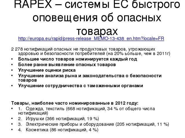 RAPEX – системы ЕС быстрого оповещения об опасных товарах http://europa.eu/rapid/press-release_MEMO-13-438_en.htm?locale=FR 2 278 нотификаций опасных не продуктовых товаров, угрожающих здоровью и безопасности потребителей (на 20% ьольше, чем в 2011г…