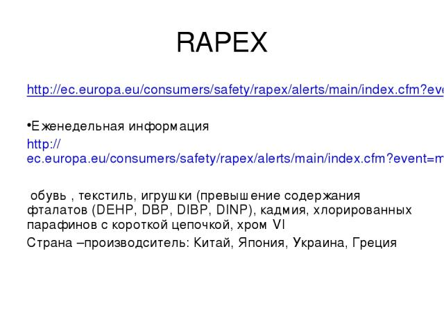 RAPEX notifications: http://ec.europa.eu/consumers/safety/rapex/alerts/main/index.cfm?event=main.listNotifications&CFID=1316377&CFTOKEN=51326996&jsessionid=089c425f5c19771d5853f7c6144175c1e495 Еженедельная информация http://ec.europa.eu/consumers/sa…