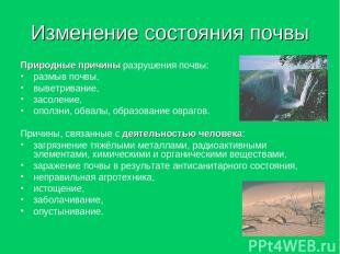 Изменение состояния почвы Природные причины разрушения почвы: размыв почвы, выве