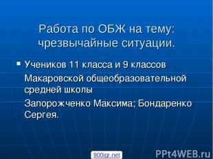 Учеников 11 класса и 9 классов Макаровской общеобразовательной средней школы Зап