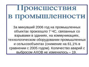 За минувший 2006 год на промышленных объектах произошло 7 ЧС, связанных со взрыв