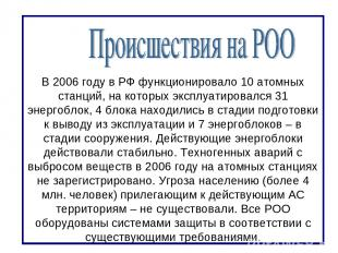В 2006 году в РФ функционировало 10 атомных станций, на которых эксплуатировался