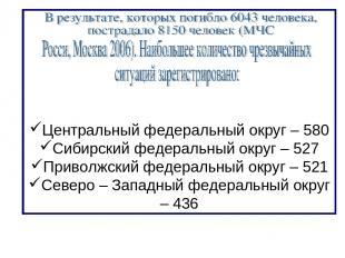 Центральный федеральный округ – 580 Сибирский федеральный округ – 527 Приволжски