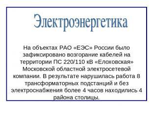 На объектах РАО «ЕЭС» России было зафиксировано возгорание кабелей на территории