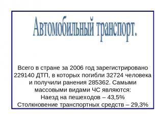 Всего в стране за 2006 год зарегистрировано 229140 ДТП, в которых погибли 32724