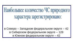 в Северо – Западном федеральном округе – 42 в Сибирском федеральном округе – 128