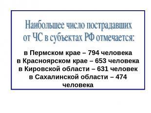 в Пермском крае – 794 человека в Красноярском крае – 653 человека в Кировской об