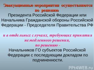 Эвакуационные мероприятия осуществляются по решению Президента Российской Федера