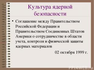 Культура ядерной безопасности Соглашение между Правительством Российской Федерац