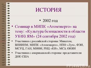 ИСТОРИЯ 2002 год Семинар в МИПК «Атомэнерго» на тему: «Культура безопасности в о
