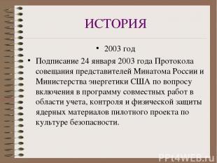 ИСТОРИЯ 2003 год Подписание 24 января 2003 года Протокола совещания представител
