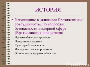 ИСТОРИЯ Упоминание в заявлении Президентов о сотрудничестве по вопросам безопасн