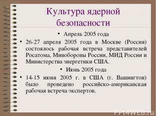 Культура ядерной безопасности Апрель 2005 года 26-27 апреля 2005 года в Москве (
