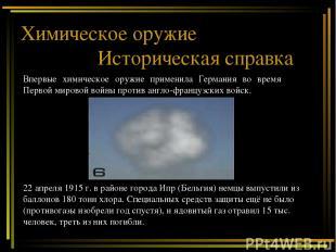 Химическое оружие Историческая справка Впервые химическое оружие применила Герма