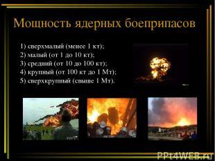 Мощность ядерных боеприпасов 1) сверхмалый (менее 1 кт); 2) малый (от 1 до 10 кт