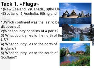 Tack 1. «Flags» 1)New Zealand, 2)Canada, 3)the UK, 4)Scotland, 5)Australia, 6)En