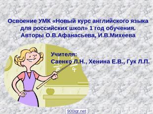 Освоение УМК «Новый курс английского языка для российских школ» 1 год обучения.