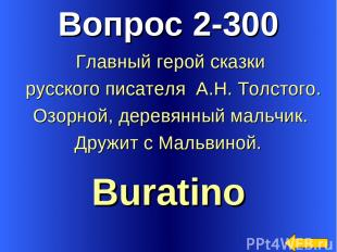 Вопрос 2-300 Buratino Главный герой сказки русского писателя А.Н. Толстого. Озор