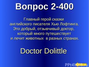 Вопрос 2-400 Doctor Dolittle Главный герой сказки английского писателя Хью Лофти