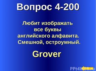 Вопрос 4-200 Grover Любит изображать все буквы английского алфавита. Смешной, ос