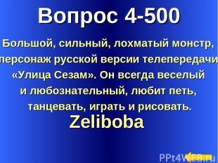 Вопрос 4-500 Zeliboba Большой, сильный, лохматый монстр, персонаж русской версии