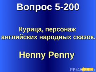 Вопрос 5-200 Henny Penny Курица, персонаж английских народных сказок.