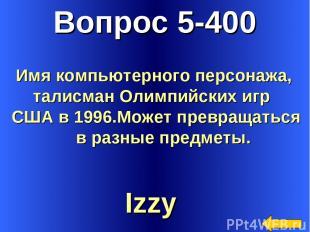 Вопрос 5-400 Izzy Имя компьютерного персонажа, талисман Олимпийских игр США в 19