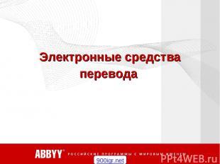 Электронные средства перевода 900igr.net