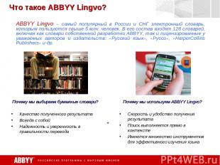 Что такое ABBYY Lingvo? ABBYY Lingvo – самый популярный в России и СНГ электронн