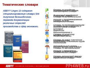 Компьютерный словарь Словарь по вычислительной технике и программированию Словар