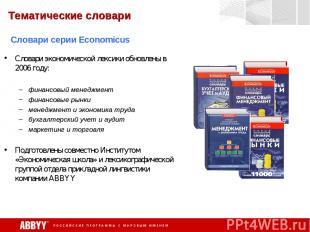 Тематические словари Словари экономической лексики обновлены в 2006 году: финанс