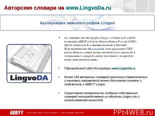 Авторские словари на www.LingvoDa.ru Ассоциация лексикографов Lingvo создана под