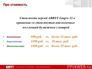 Про стоимость Стоимость версий ABBYY Lingvo 12 в сравнении со стоимостью аналоги