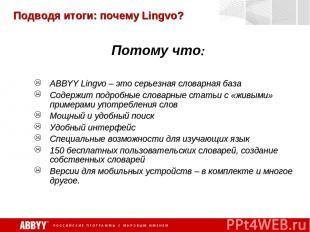 Потому что: ABBYY Lingvo – это серьезная словарная база Содержит подробные слова