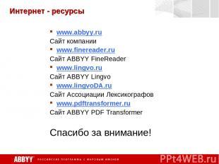 Интернет - ресурсы www.abbyy.ru Сайт компании www.finereader.ru Сайт ABBYY FineR