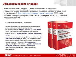 Общелексические словари В контент ABBYY Lingvo 12 входит большое количество обще