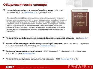 Общелексические словари Новый большой русско-английский словарь - «Русский язык-