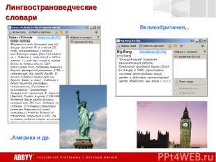 Лингвострановедческие словари Великобритания,.. ..Америка и др.
