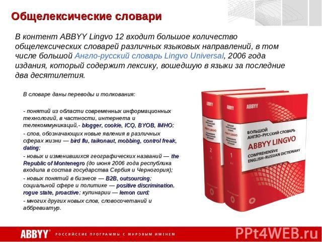 Общелексические словари В контент ABBYY Lingvo 12 входит большое количество общелексических словарей различных языковых направлений, в том числе большой Англо-русский словарь Lingvo Universal, 2006 года издания, который содержит лексику, вошедшую в …