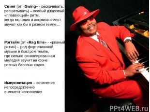 Свинг (от «Swing» - раскачивать, расшатывать) – особый джазовый «плавающий» ритм