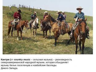 Кантри (от country music – сельская музыка) – разновидность североамериканской н
