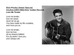Elvis Presley (Элвис Пресли) Альбом (1954-1956) Elvis' Golden Records Love Me Te