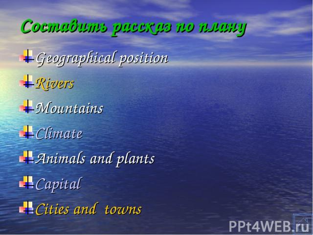 Составить рассказ по плану Geographical position Rivers Mountains Climate Animals and plants Capital Cities and towns