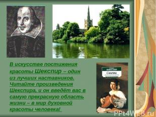 В искусстве постижения красоты Шекспир – один из лучших наставников. Читайте про
