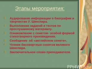 Этапы мероприятия: Аудирование информации о биографии и творчестве У. Шекспира.