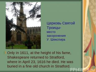 Only in 1611, at the height of his fame, Shakespeare returned to Stratford, wher