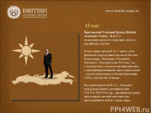 О нас Британский Учебный Центр (British Academic Centre - B.A.C.) – международна