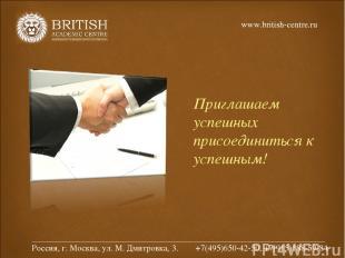 Приглашаем успешных присоединиться к успешным! www.british-centre.ru ___________